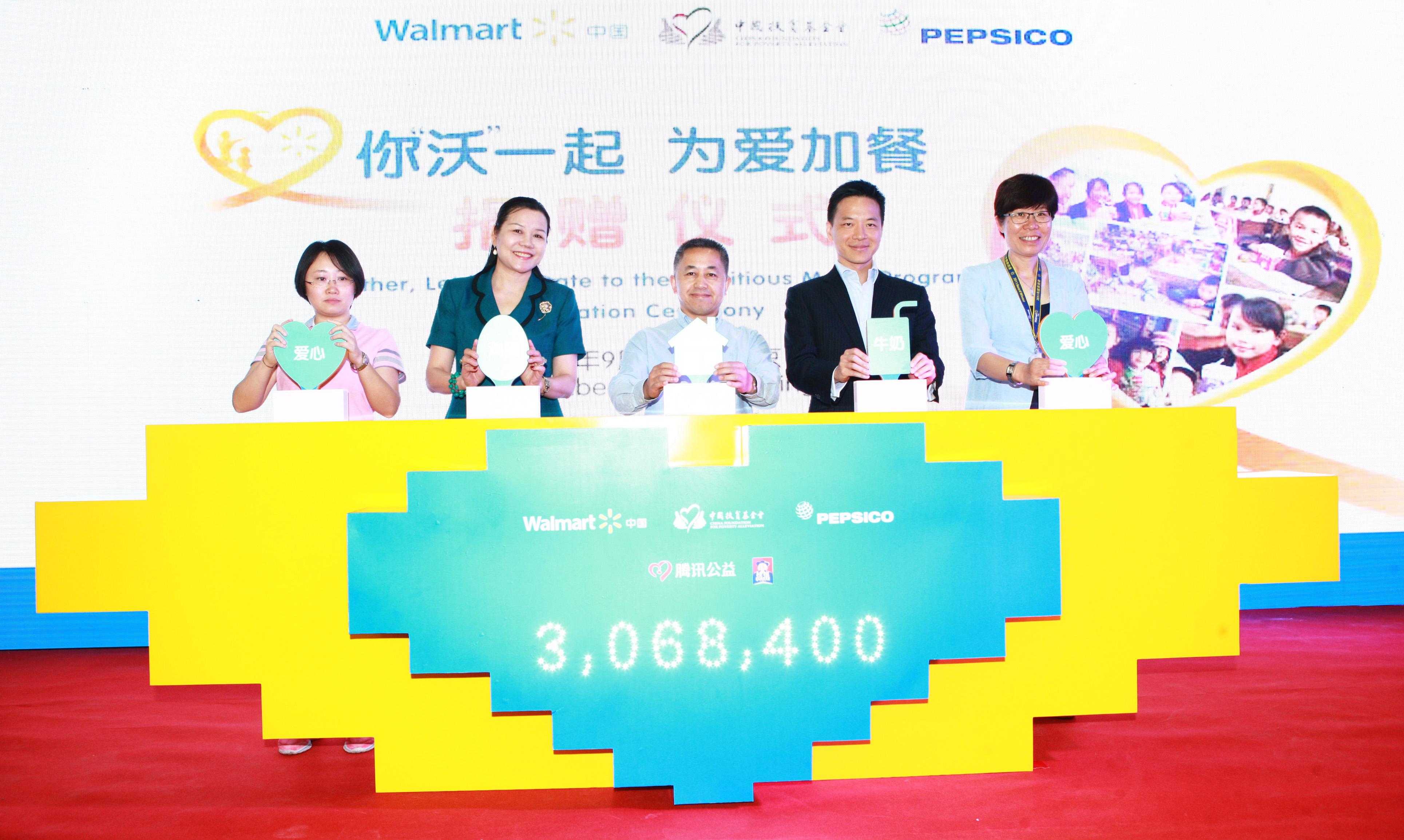 """沃尔玛和百事公司联合为""""爱加餐""""项目筹款逾300万元"""